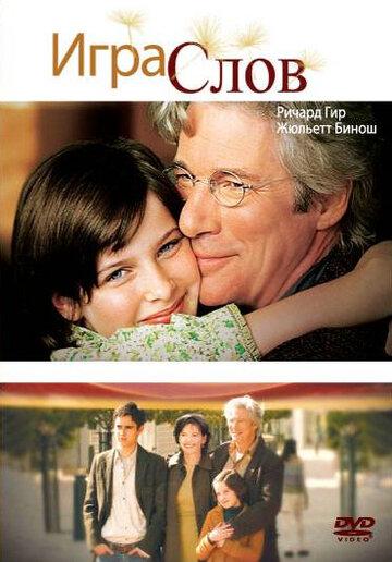 Игра слов (2005)