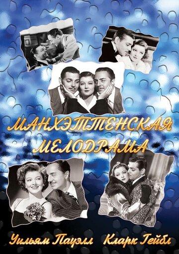 Манхэттенская мелодрама (1934) полный фильм онлайн
