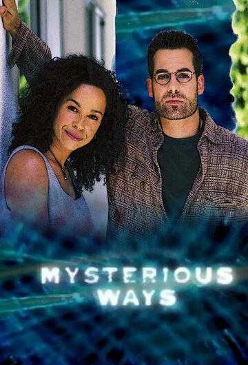 Таинственные пути (2000)
