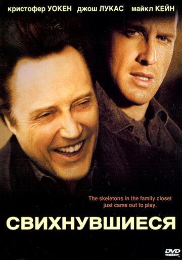 Свихнувшиеся (2004)