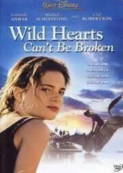 Храбрых сердцем не сломить (1991)