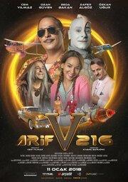 АРИФ 216