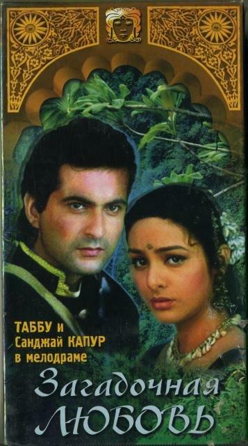 Постер к фильму Загадочная любовь (1995)