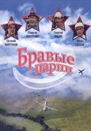 Бравые парни (1993)