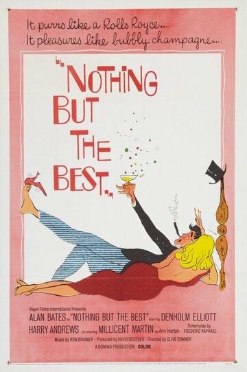Только лучшее (1964)