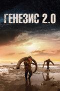 Генезис 2.0 (Genesis 2.0)