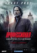 Профессионал (Siberia)
