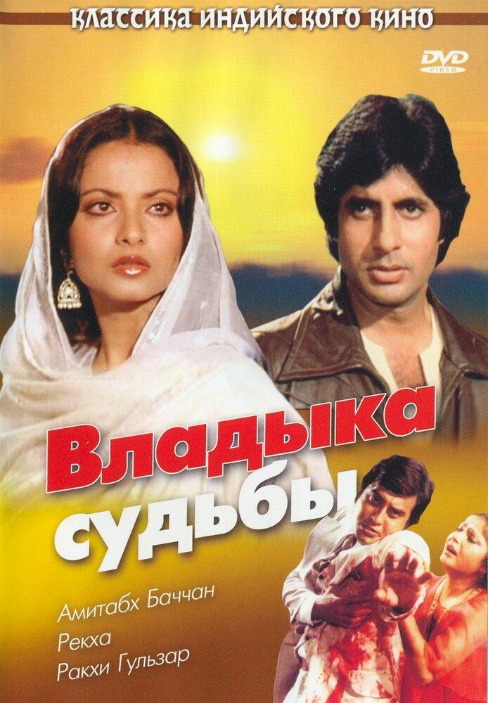 Владыка судьбы / Muqaddar Ka Sikandar (1978)