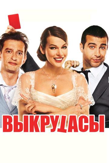 Выкрутасы (2010) полный фильм онлайн