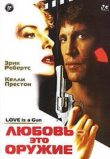 Любовь — это оружие (1994)