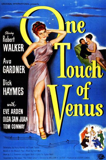 Одно прикосновение Венеры (One Touch of Venus)