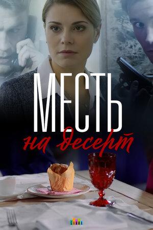 Месть на десерт (2019)