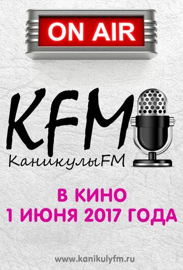 КаникулыFM (2016) полный фильм