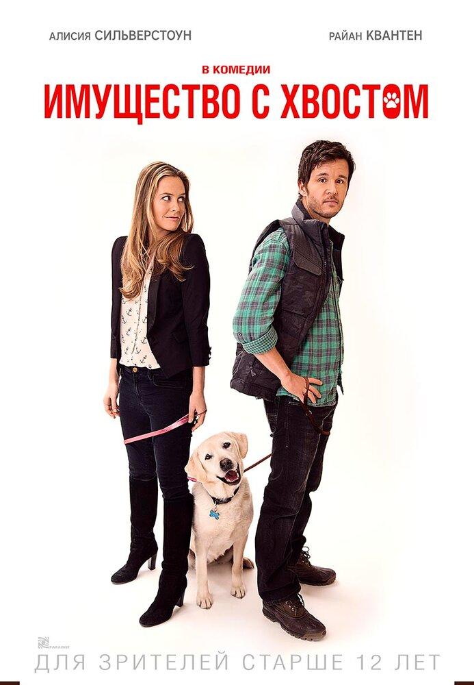 Имущество с хвостом | Who Gets the Dog? | Смотреть онлайн HD