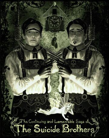 Долгая и грустная сага о братьях-самоубийцах (The Continuing and Lamentable Saga of the Suicide Brothers)
