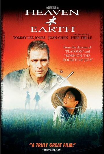 Фильм Небо и земля