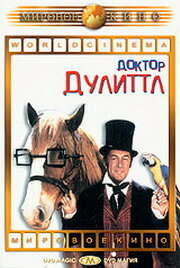 Доктор Дулиттл (1967)