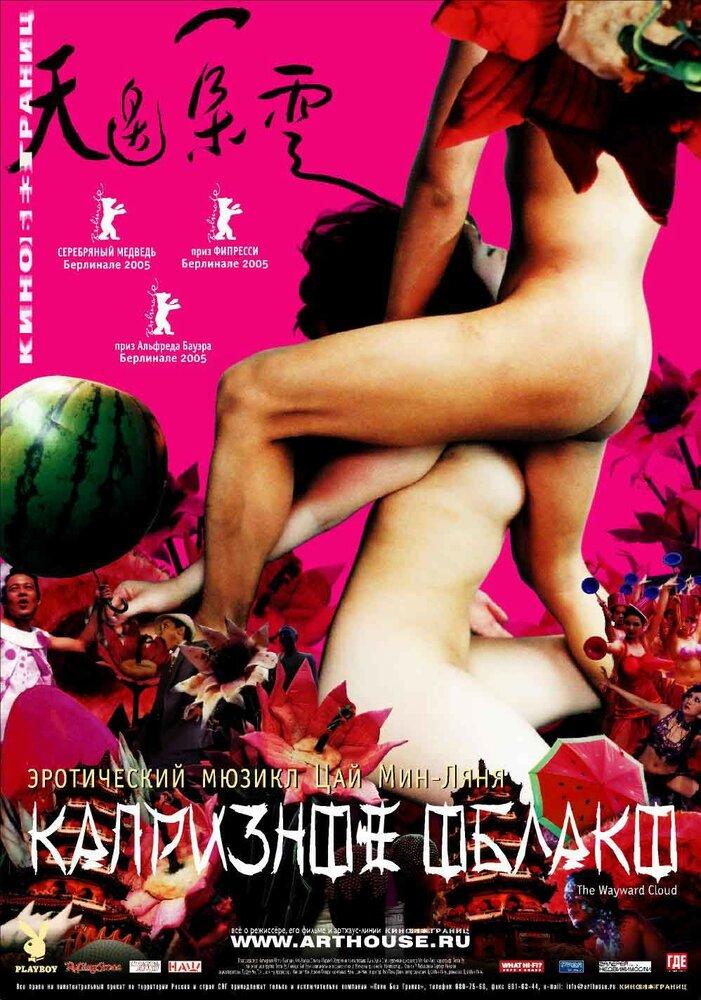 Капризное облако / Tian bian yi duo yun (2005)