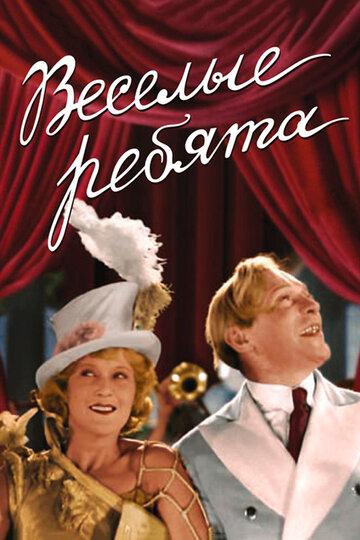 Веселые ребята (1934) полный фильм