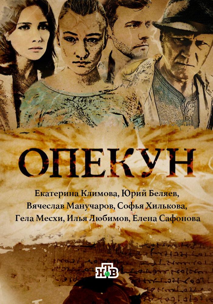 Сериал Опекун (сезон 1) смотреть онлайн