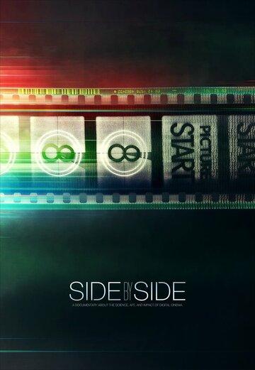 ��� � ��� (Side by Side)