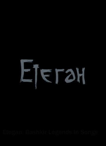 Етеган