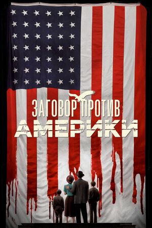 Заговор против Америки (мини–сериал 2020 – ...)