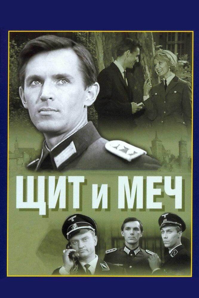 Щит и меч — shhit i mech (1968) | сериал-торрент: скачать сериалы.