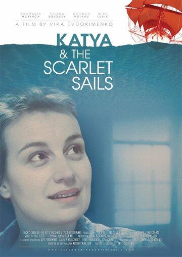 Катя и алые паруса (2012)