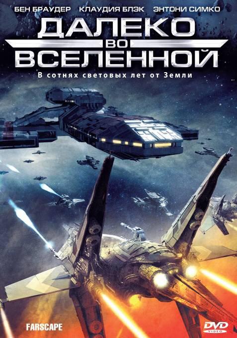 Гибель Вселенной / Death of the Universe (2007) HDTVRip 720p