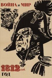 Война и мир: 1812 год (1967)