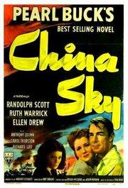 Небо Китая (1945)
