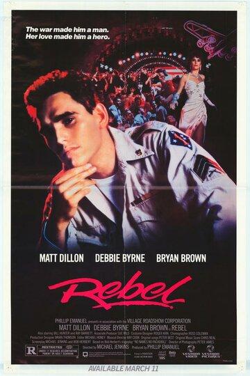 Бунтовщик (1985)