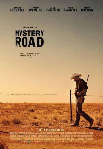 Таинственный путь (2013) смотреть онлайн HD720p в хорошем качестве бесплатно