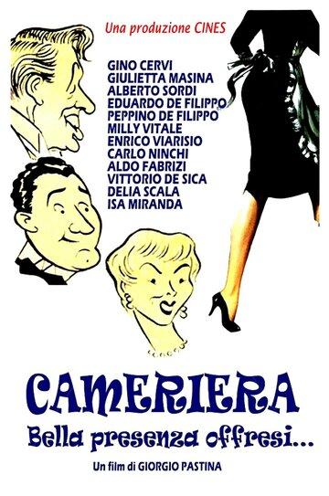 Красивая горничная ищет работу (1951)