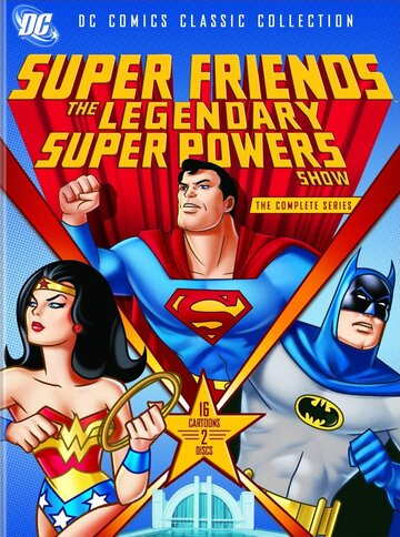 Супер друзья: Легендарное супер шоу