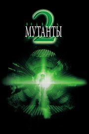 Смотреть онлайн Мутанты 2