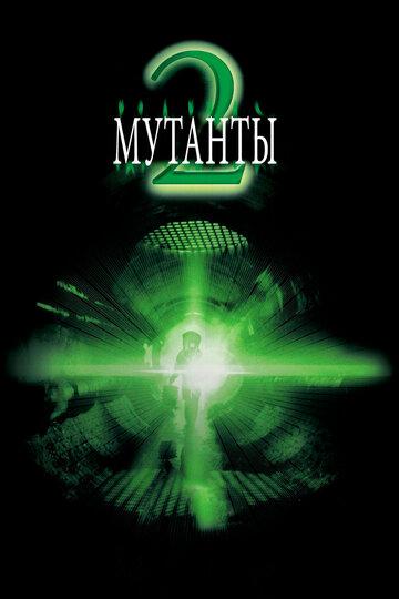 Постер к фильму Мутанты 2 (2001)