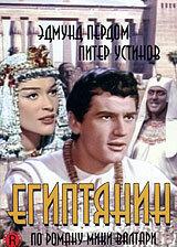 Египтянин (1954)