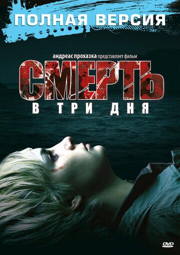 Фильм Смерть в три дня