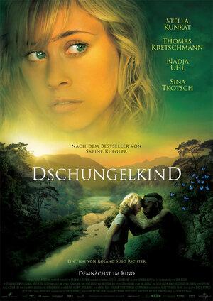 Дитя джунглей  (2011)