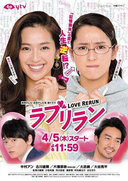 1165540 - Перезапуск любви (2018, Япония): актеры