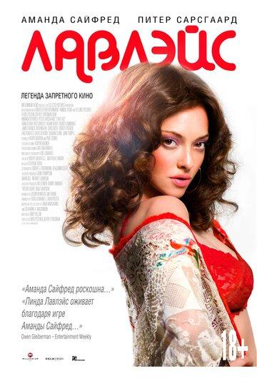 Лавлэйс (2013) полный фильм онлайн