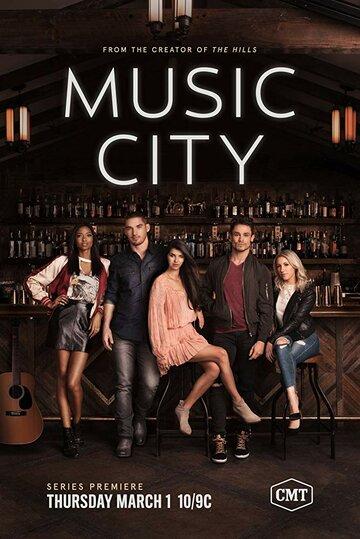 Музыкальный город (2018)