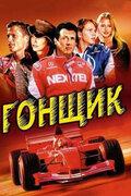 Гонщик (2001)