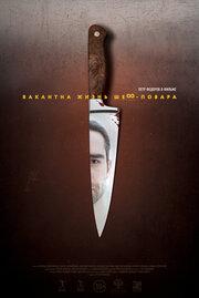 Смотреть Вакантна жизнь шеф-повара (2015) в HD качестве 720p