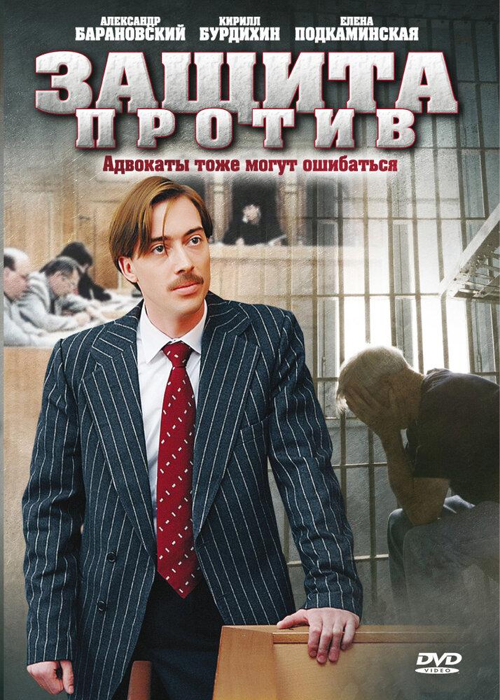 Защита против (2007)