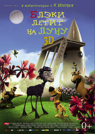 ����� ����� �� ���� (Black to the Moon 3D)
