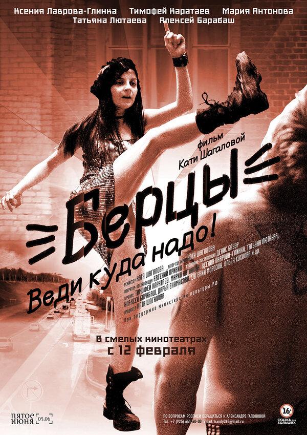 Отзывы к фильму – Берцы (2014)