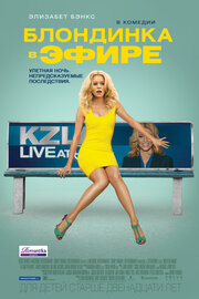 Смотреть онлайн Блондинка в эфире